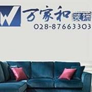 四川万家和装饰公司的设计师家园-四川万家和装饰工程有限公司