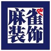 哈尔滨麻雀装饰公司-哈尔滨麻雀装饰公司 咨询电话:18946109007